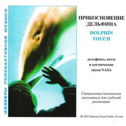 Обложка альбома Jeffrey Thompson - Dolphin Touch